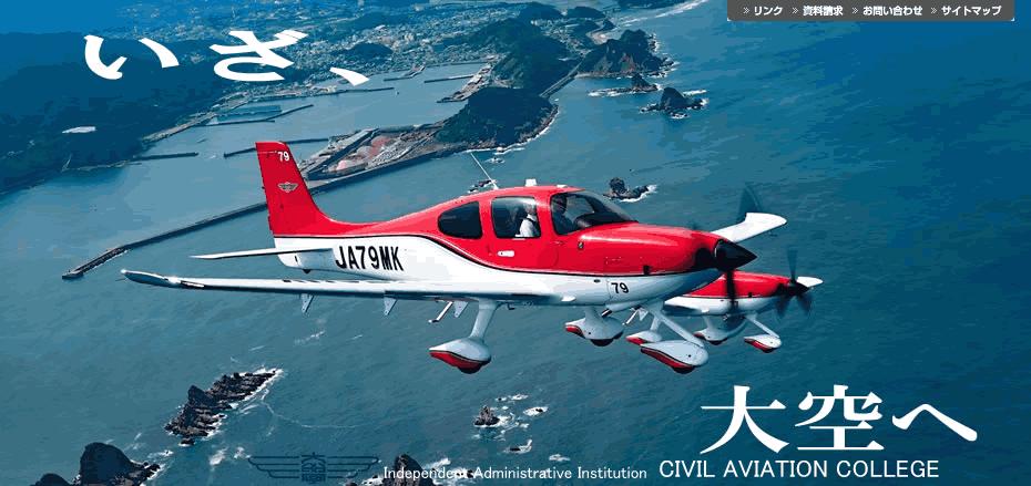 独立行政法人 航空大学校 | 日本...